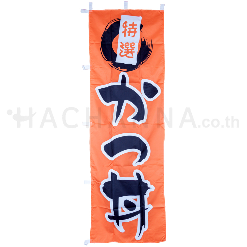 Japanese Curtain and Restaurant Decorative
