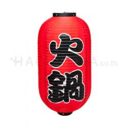 """12"""" Japanese Lantern """"Hot Pot"""" (Red)"""