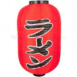 """12"""" Japanese Lantern """"Ramen"""" (Red)"""