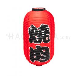 """12"""" Japanese Lantern """"Yakiniku"""" (Red)"""