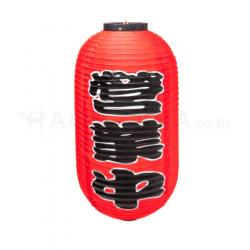 "16"" Japanese Lantern ""Open"" (Red)"