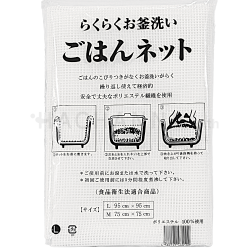 Rice Cooking Net 95x95 cm