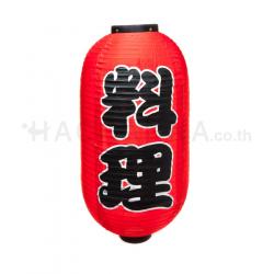 """12"""" Japanese Lantern """"Food"""" (Red)"""