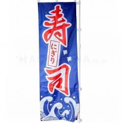 のぼり(寿司)60x180 cm